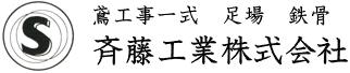 斉藤工業株式会社 (千葉市中央区)