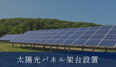 太陽光パネル架台設置